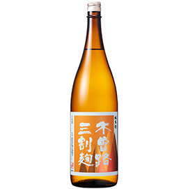 三割麹純米酒